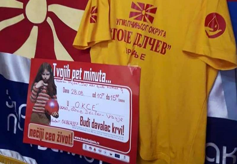Makedonci u Vranju na dobrovoljnom davanju krvi