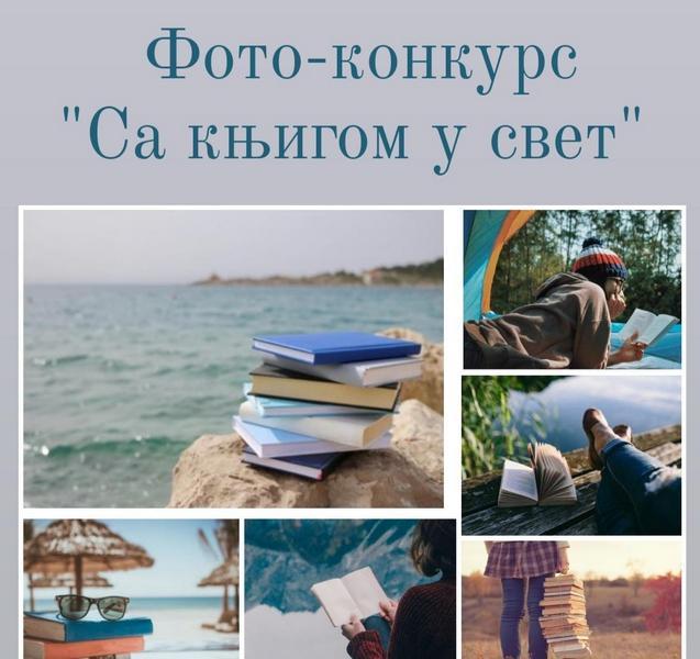 """Leskovačka Biblioteka raspisala konkurs za najbolju fotografiju """"Sa knjigom u svet"""""""