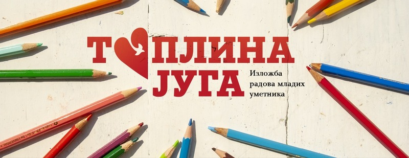 Konkurs za umetnike sa Jablaničkog okruga