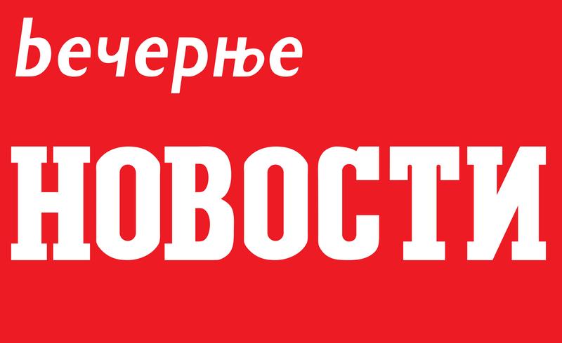 """UNS i NUNS zabrinuti zbog najavljenih otkaza u kompaniji """"Novosti"""""""