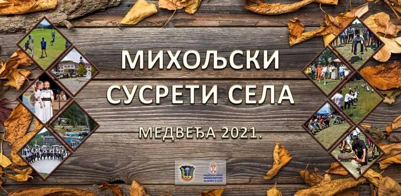 Na Miholjskim susretima sela u Medveđi takmičenja u fudbalu, pevanju, kuvanju